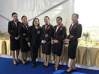 นักศึกษาสาขาธุรกิจการบิน เข้าร่วมการบริการรับรองให้กับรัฐมนตรีเพื่อเตรียมการรับเสด็จฯ ณ สถานีรถไฟฟ้าสนามไชย